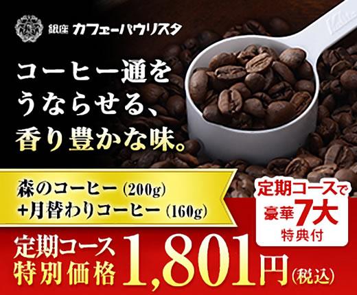 森のコーヒー 特別な定期コースをお試し下さい