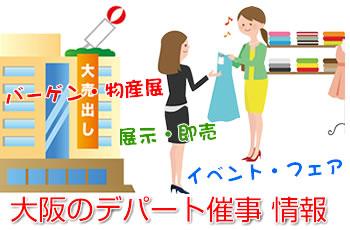 大阪のデパートバーゲン情報タイトル