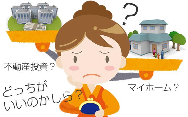 マイホームと不動産投資どっちがいいの