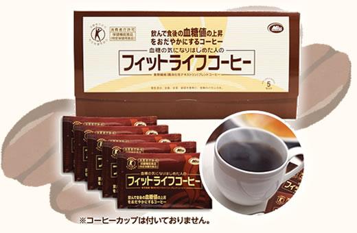 コーヒー フィット ライフ
