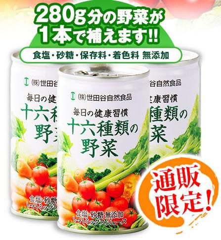 世田谷 野菜 ジュース