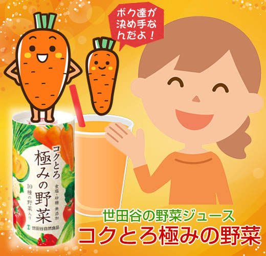 自然 野菜 ジュース 食品 世田谷
