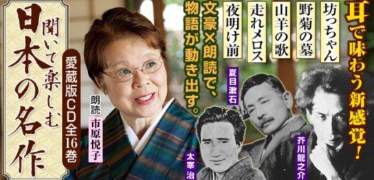 ユーキャンCD全集『聞いて楽しむ日本の名作』
