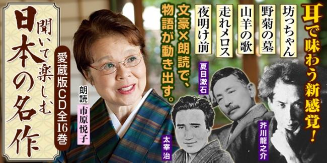 ユーキャンCD全集『聞いて楽しむ日本の名作』キャンペーン
