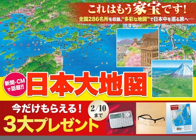 ユーキャン『日本大地図』
