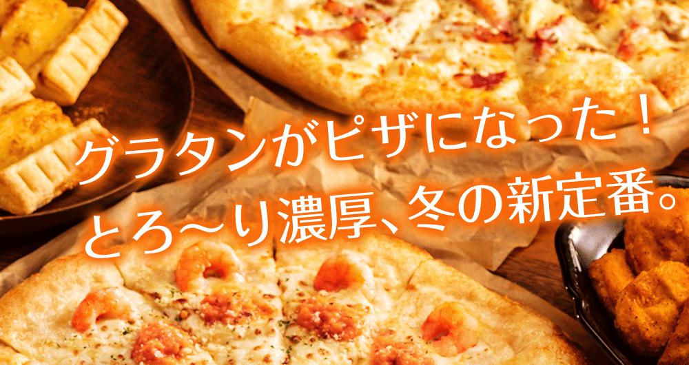 ピザハット「グラタンピザ」