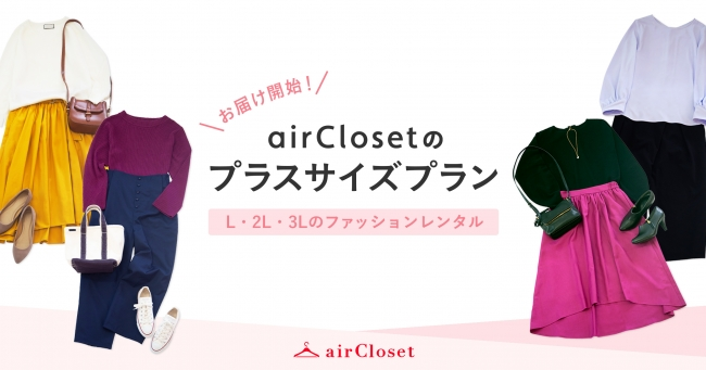 月額制ファッションレンタル『airCloset(エアークローゼット)