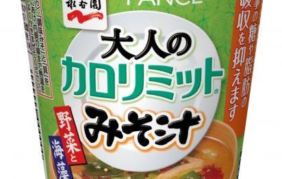 永谷園×ファンケル「大人のカロリミットみそ汁カップ野菜と海藻」