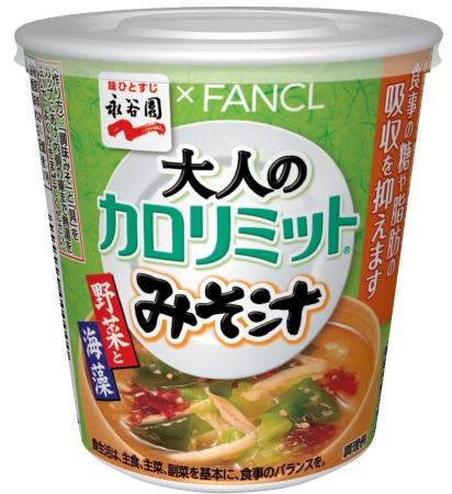 永谷園×ファンケル「大人のカロリミットみそ汁カップ野菜と海藻」新発売!
