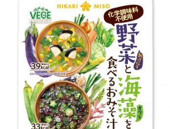 ひかり味噌『野菜と海藻を食べるおみそ汁』
