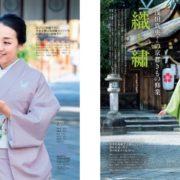 家庭画報「きものサロン2020春夏号」