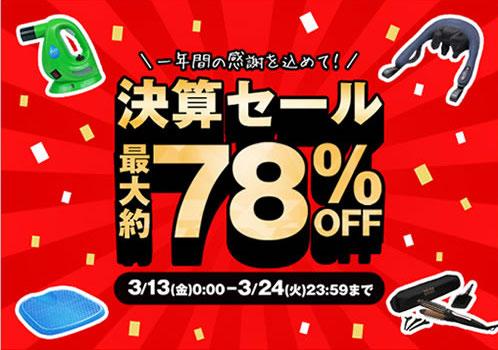 ダイレクトテレショップ「決算セール」〜2020/3/24まで開催中!