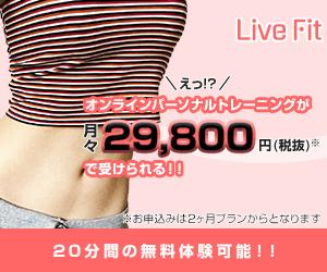 オンラインパーソナルトレーニング「Live Fit」
