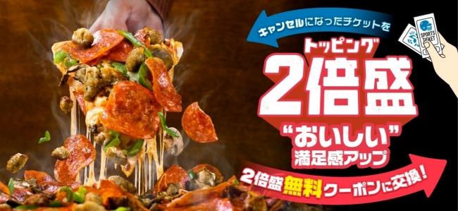 ドミノ・ピザ『トッピング2倍盛』 2020年4月6日(月)開始!