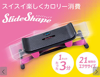 ショップジャパン「スライドシェイプ」