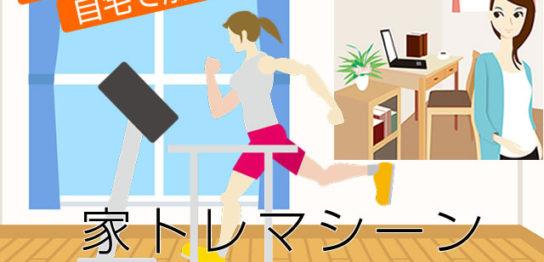 ショップジャパン「家トレマシーンで自宅でトレーニング」