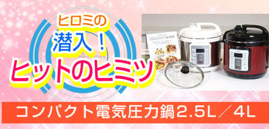 ヒロミ通販 コンパクト電気圧力鍋
