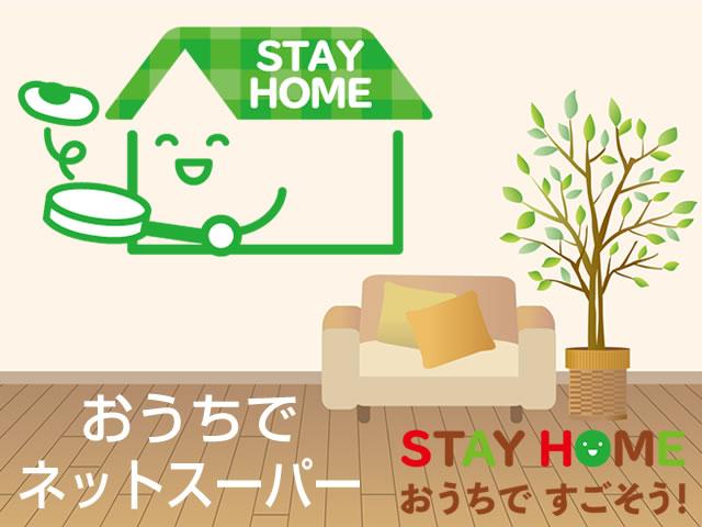 おうちでネットスーパー|STAY HOME!お家で過ごそう