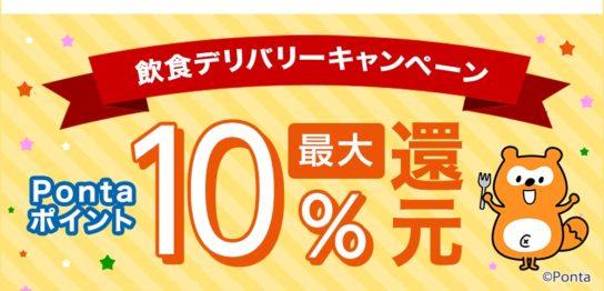 ピザハット au PAY 生活応援企画【飲食デリバリーキャンペーン】
