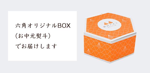 金沢発祥ピザ工房森山ナポリ「お中元セット」販売開始。