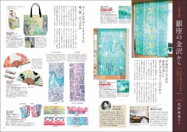 金沢市×家庭画報ショッピングサロン