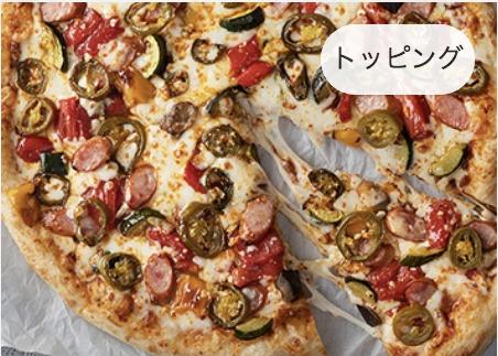 ピザハット いつも変わらない自慢の定番ピザ【メキシカン辛ペーニョ】