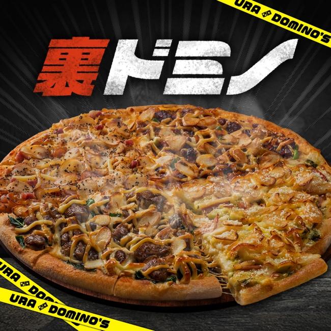 ドミノ・ピザ 禁断シリーズ「裏ドミノ」