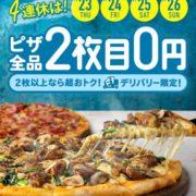 ドミノピザ「デリバリー限定2枚目0円」-690430-0