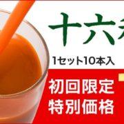 世田谷野菜ジュース