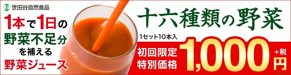 テレビでお店の人が本当に美味しいと言っている野菜ジュースは