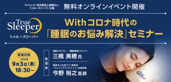 ショップジャパン「トゥルースリーパーシリーズ」
