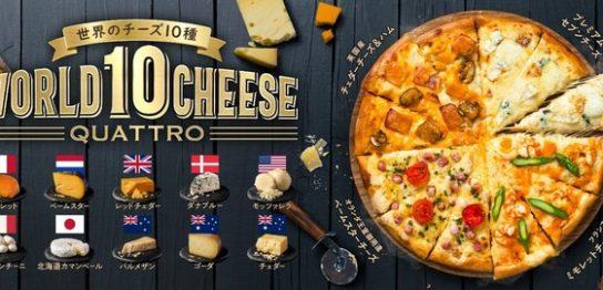 ドミノピザ「ワールド10チーズ・クワトロ」