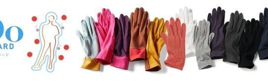 ドゥクラッセ 新商品「Doガード・抗ウイルス手袋」