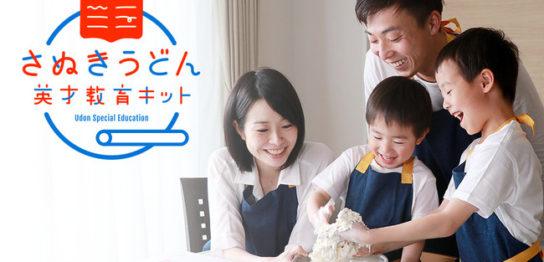 家庭画報ショッピングサロン「さぬきうどん英才教育キット」