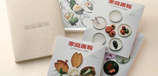 【家庭画報ショッピングサロン】「家庭画報グルメギフトカタログ」