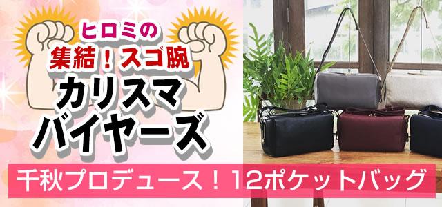 ヒロミつうはん「千秋プロデュース!12ポケットバッグ」