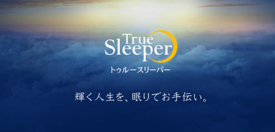 ショップジャパン【トゥルースリーパー】