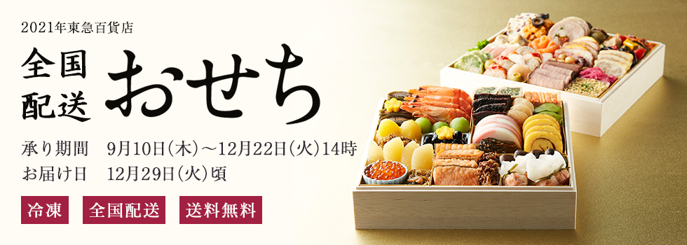 東急百貨店で「京おせち」の予約