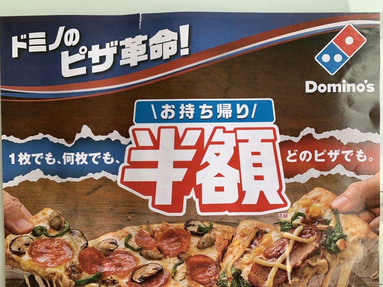 ドミノピザ クーポン「デリバリー30%OFF/サイド2品600円」