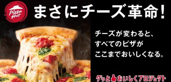 ピザハット「グッとこだわり4」