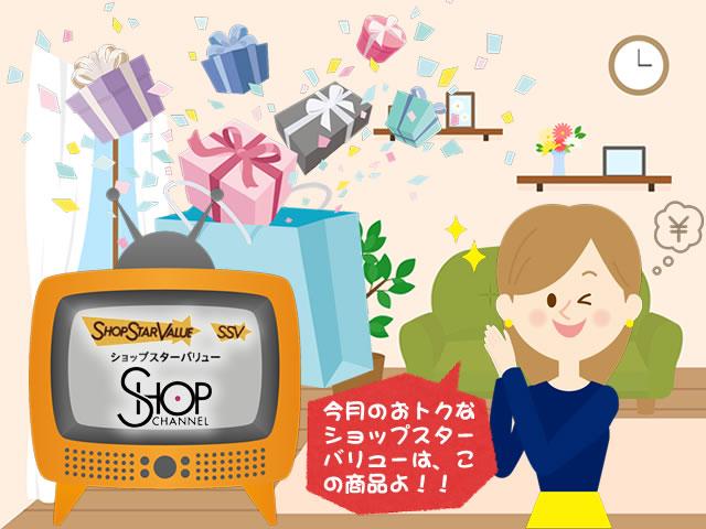 【ショップチャンネル】2021年4月のSSV(ショップスターバリュー)