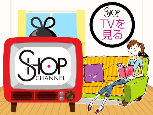 ショップチャンネル視聴方法