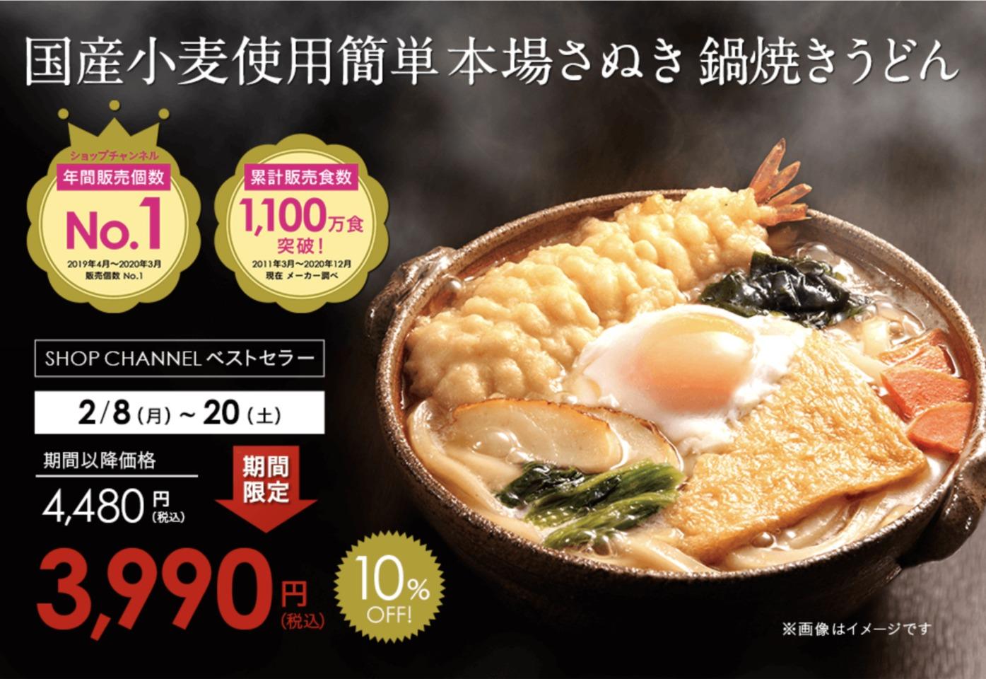 ショップチャンネル「本場鍋焼きうどん」