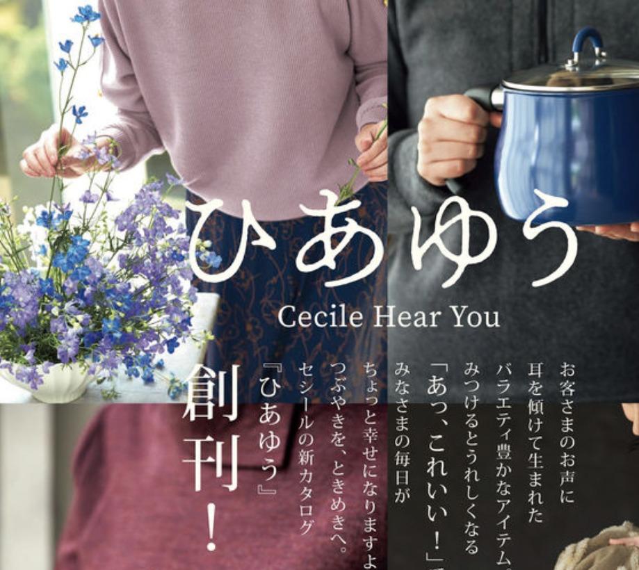 【セシール】これいいな!」を見つける『ひあゆう』が2020年11月2日に創刊!