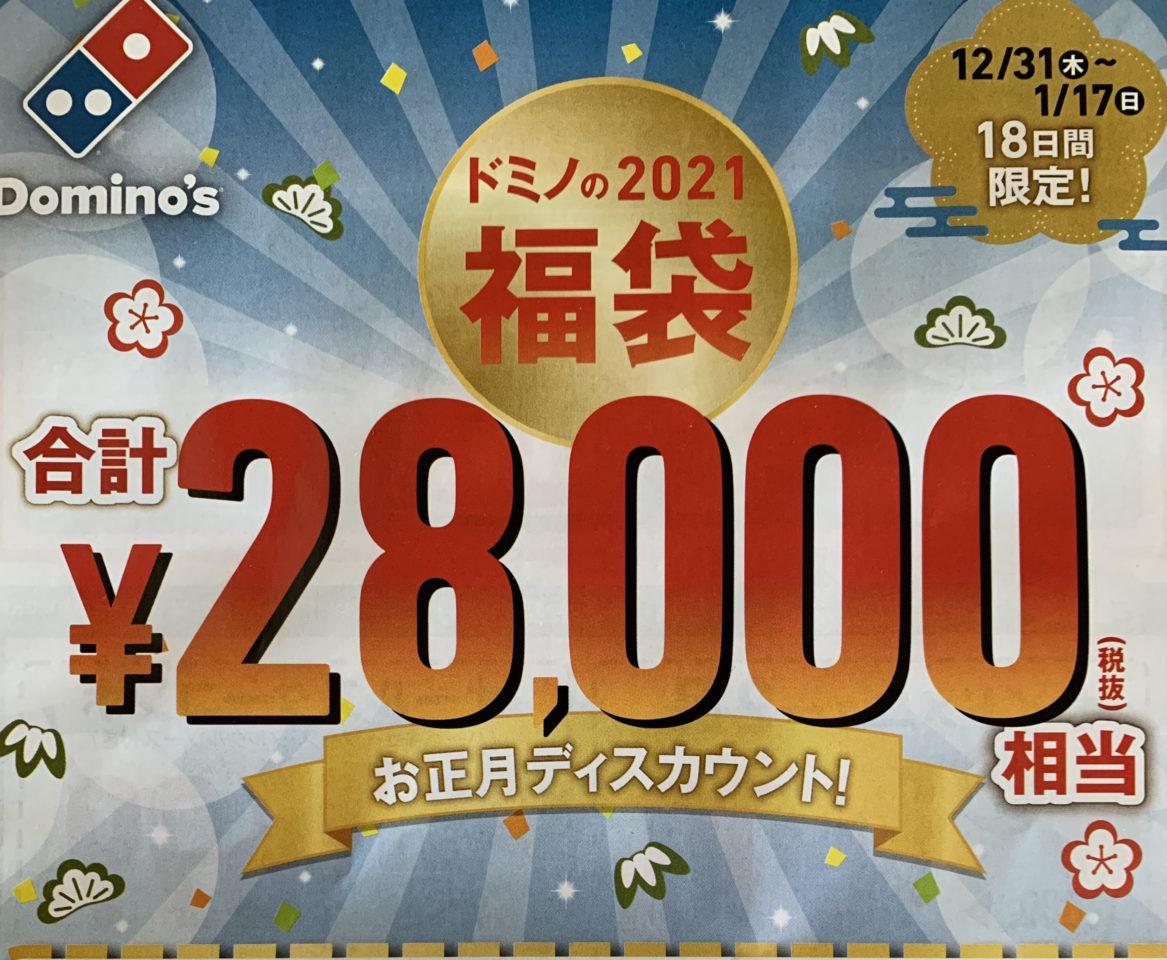 ドミノピザ「2021福袋」合計28,000円分ディスカウント