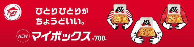 ピザハットおひとりさま専用のピザセットメニュー「MY BOX(マイボックス)」