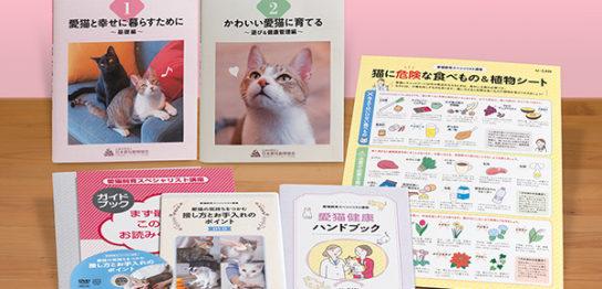 ユーキャン『愛猫飼育スペシャリスト講座』