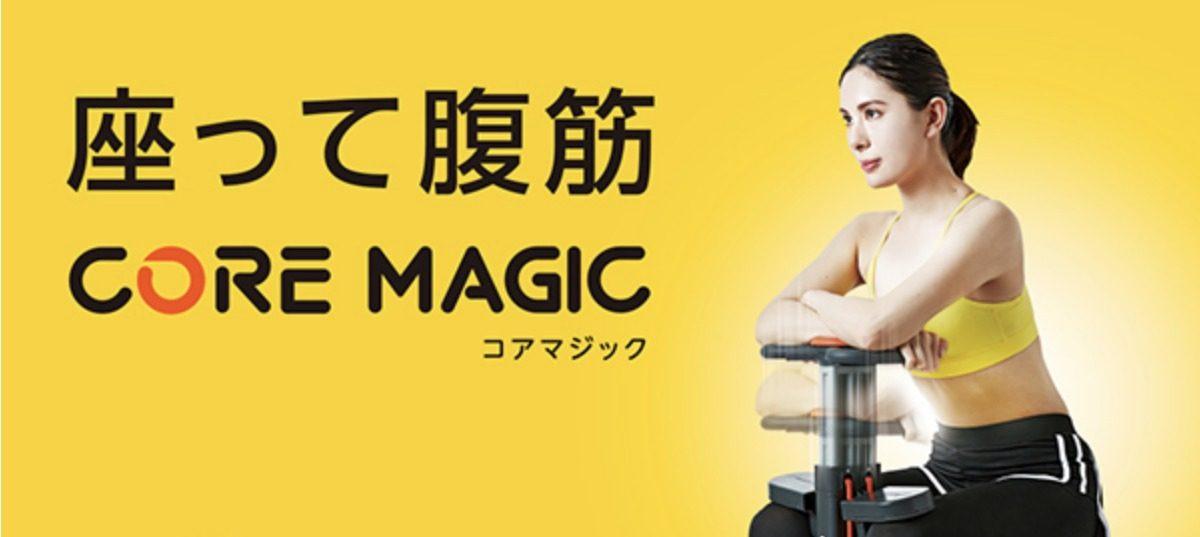 【ショップジャパン】コアマジック