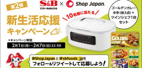 【ショップジャパン】「ツインシェフ」キャンペーン