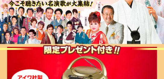 ユーキャン『昭和・平成の演歌』